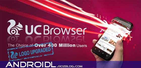 مرورگرقدرتمند با ساپورت کامل زبان فارسی UC Browser 8.6.1.262
